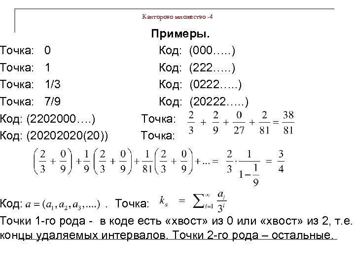 Точка: 0 Точка: 1/3 Точка: 7/9 Код: (2202000…. ) Код: (2020(20)) Канторово множество -4