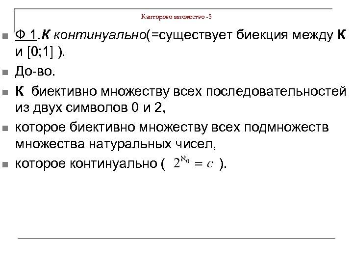 Канторово множество -5 n n n Ф 1. К континуально(=существует биекция между К и