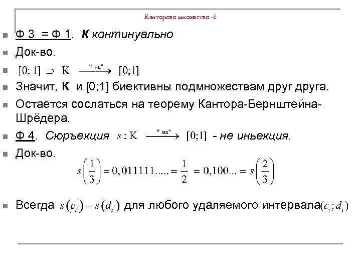 Канторово множество -6 n n Ф 3 = Ф 1. К континуально Док-во. n