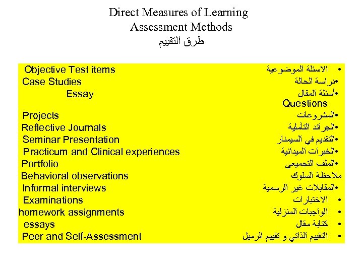 Direct Measures of Learning Assessment Methods ﻃﺮﻕ ﺍﻟﺘﻘﻴﻴﻢ Objective Test items • ﺍﻻﺳﺌﻠﺔ ﺍﻟﻤﻮﺿﻮﻋﻴﺔ
