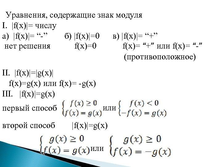 """Уравнения, содержащие знак модуля Ι.  f(x) = числу а)  f(x) = """"-"""" б)  f(x) =0 в)  f(x) ="""