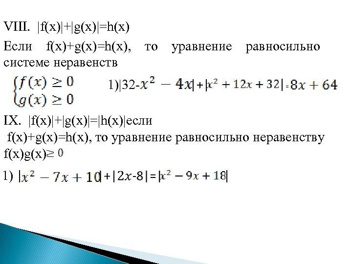VΙΙΙ.  f(x) + g(x) =h(x) Если f(x)+g(x)=h(x), системе неравенств 1) 32 - то уравнение равносильно  +   = ΙX.