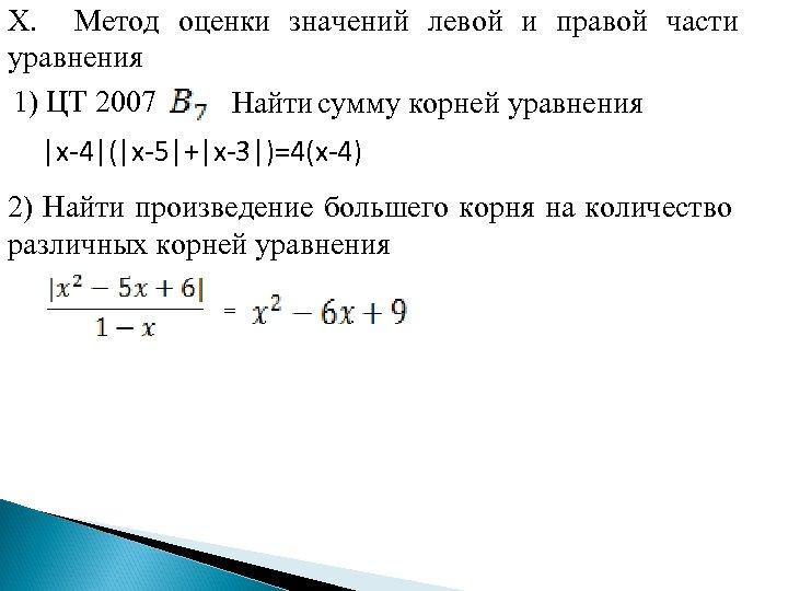 X. Метод оценки значений левой и правой части уравнения 1) ЦТ 2007 Найти сумму