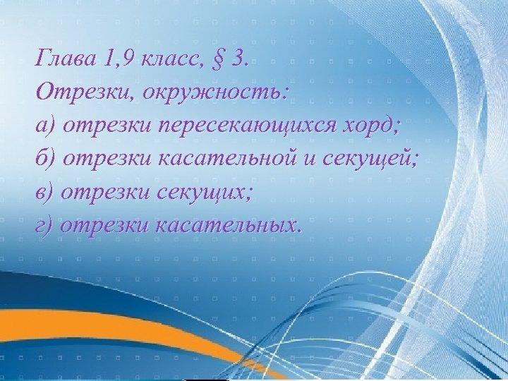 Глава 1, 9 класс, § 3. Отрезки, окружность: а) отрезки пересекающихся хорд; б) отрезки