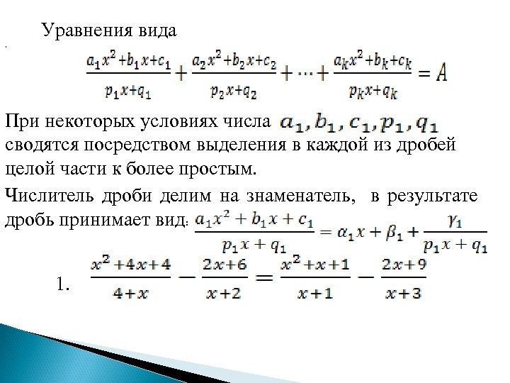 . Уравнения вида При некоторых условиях числа сводятся посредством выделения в каждой из дробей