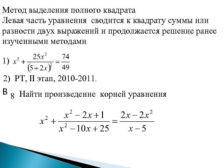 Метод выделения полного квадрата Левая часть уравнения сводится к квадрату суммы или разности двух