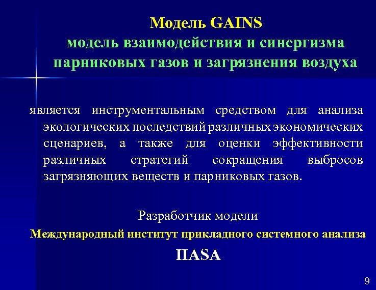Модель GAINS модель взаимодействия и синергизма парниковых газов и загрязнения воздуха является инструментальным средством