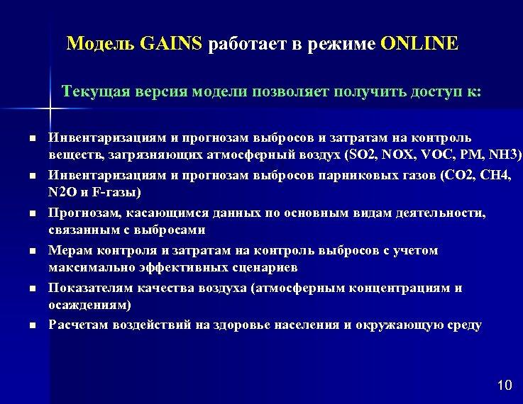 Модель GAINS работает в режиме ONLINE Текущая версия модели позволяет получить доступ к: n