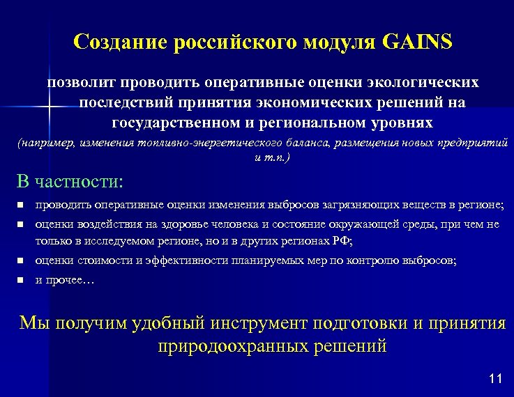 Создание российского модуля GAINS позволит проводить оперативные оценки экологических последствий принятия экономических решений на