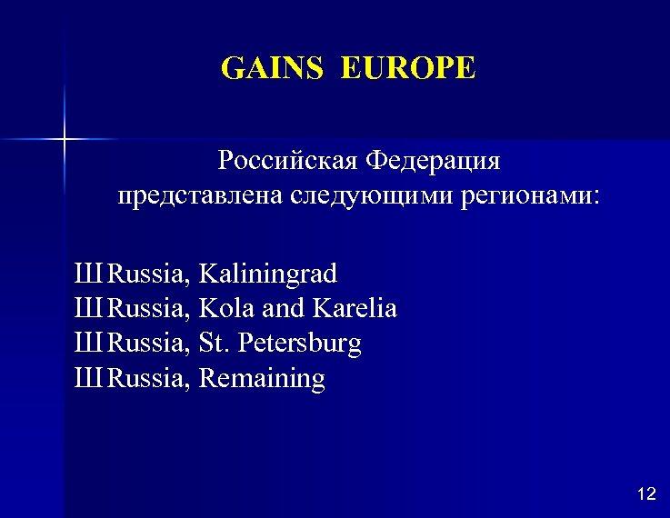 GAINS EUROPE Российская Федерация представлена следующими регионами: Ш Russia, Kaliningrad Ш Russia, Kola and