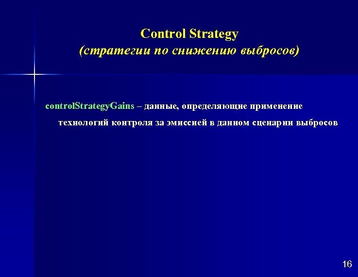 Control Strategy (стратегии по снижению выбросов) control. Strategy. Gains – данные, определяющие применение технологий