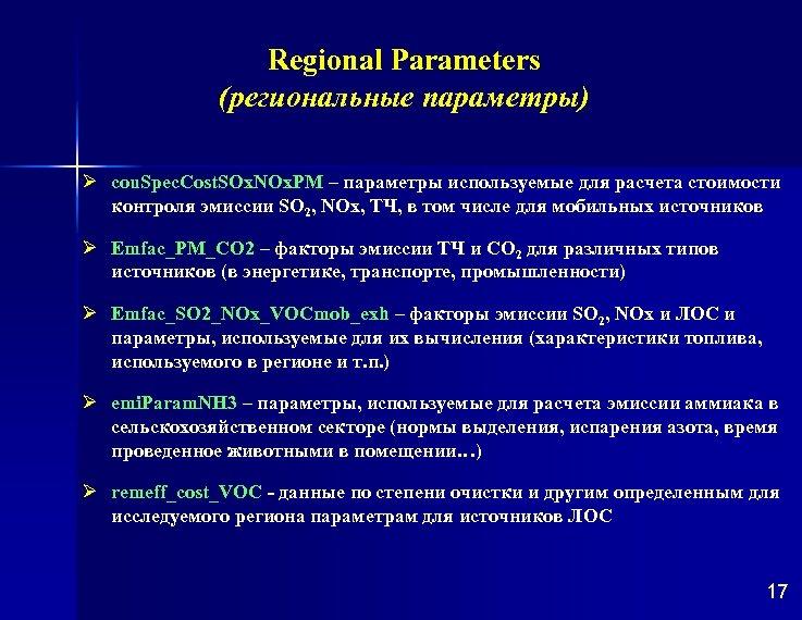 Regional Parameters (региональные параметры) Ø cou. Spec. Cost. SOx. NOx. PM – параметры используемые