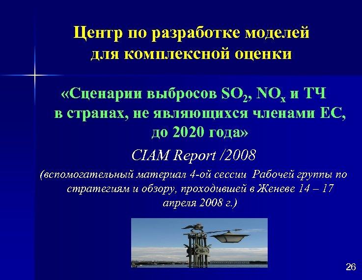 Центр по разработке моделей для комплексной оценки «Сценарии выбросов SO 2, NOx и ТЧ