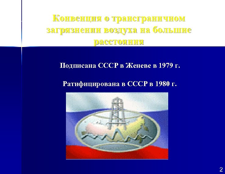 Конвенция о трансграничном загрязнении воздуха на большие расстояния Подписана СССР в Женеве в 1979