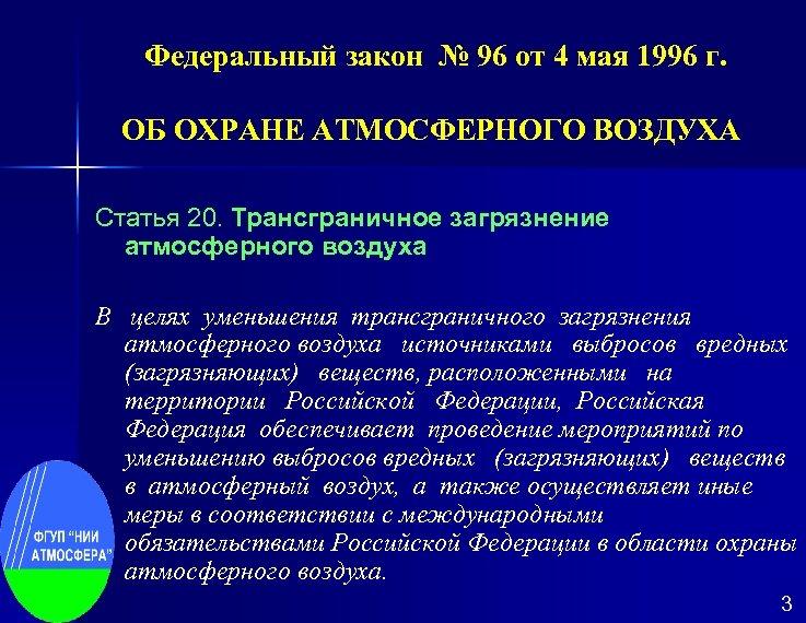 Федеральный закон № 96 от 4 мая 1996 г. ОБ ОХРАНЕ АТМОСФЕРНОГО ВОЗДУХА Статья