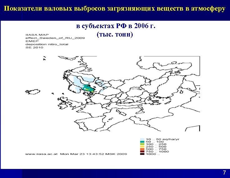 Показатели валовых выбросов загрязняющих веществ в атмосферу в субъектах РФ в 2006 г. (тыс.