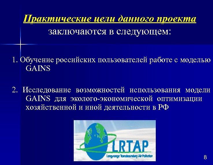Практические цели данного проекта заключаются в следующем: 1. Обучение российских пользователей работе с моделью