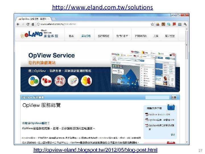 http: //www. eland. com. tw/solutions http: //opview-eland. blogspot. tw/2012/05/blog-post. html 27