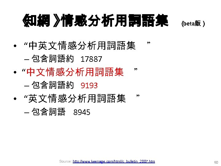 """《 知網 》 情感分析用詞語集 • """"中英文情感分析用詞語集 ( beta版) """" – 包含詞語約 17887 • """"中文情感分析用詞語集"""