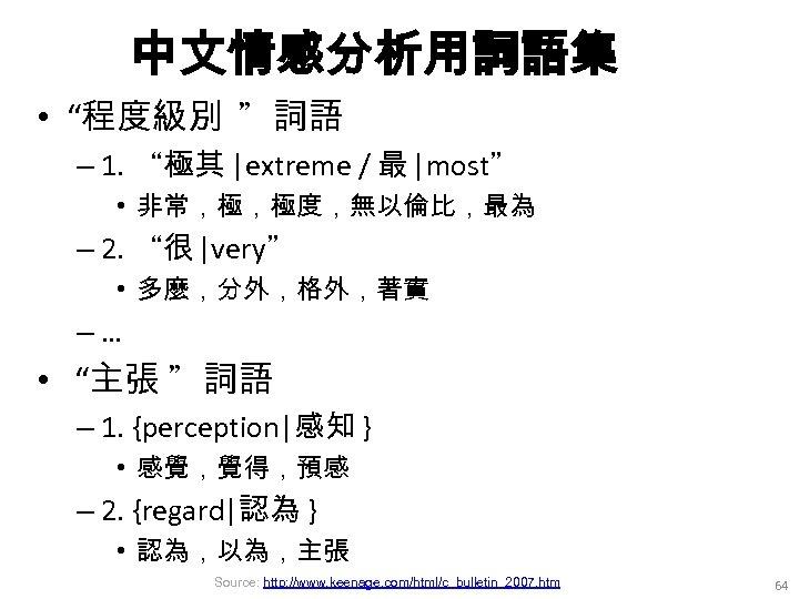 """中文情感分析用詞語集 • """"程度級別 """"詞語 – 1. """"極其  extreme / 最  most"""" • 非常,極,極度,無以倫比,最為 –"""