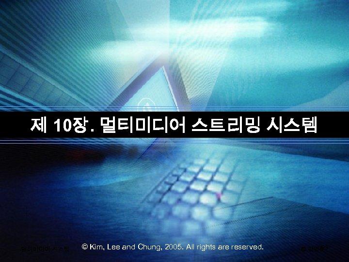 제 10장. 멀티미디어 스트리밍 시스템 멀티미디어 시스템 © Kim, Lee and Chung, 2005. All