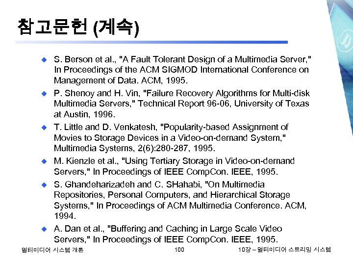 참고문헌 (계속) u u u S. Berson et al. ,