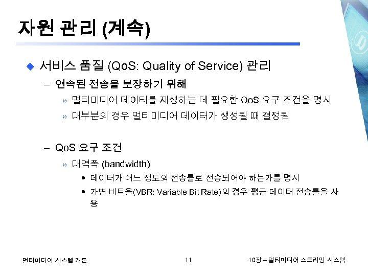자원 관리 (계속) u 서비스 품질 (Qo. S: Quality of Service) 관리 – 연속된