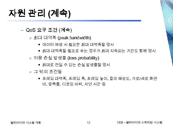 자원 관리 (계속) – Qo. S 요구 조건 (계속) » 최대 대역폭 (peak bandwidth)