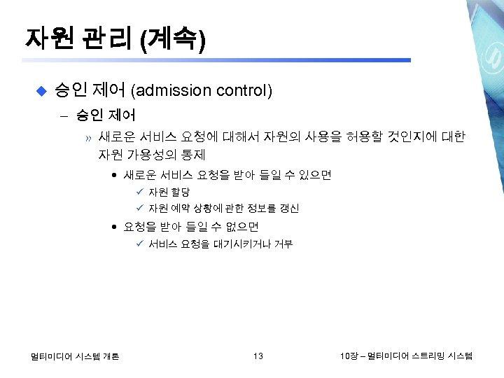 자원 관리 (계속) u 승인 제어 (admission control) – 승인 제어 » 새로운 서비스