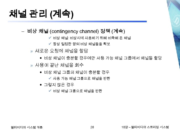채널 관리 (계속) – 비상 채널 (contingency channel) 정책 (계속) 비상 채널: 비상시에 사용하기