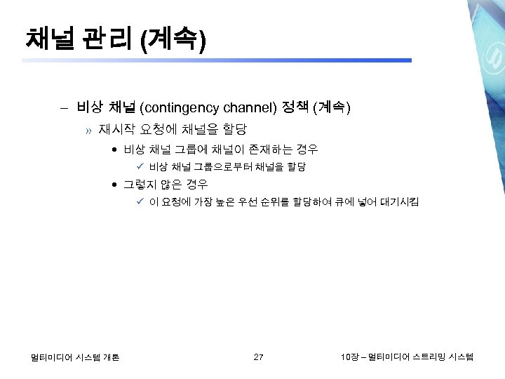 채널 관리 (계속) – 비상 채널 (contingency channel) 정책 (계속) » 재시작 요청에 채널을
