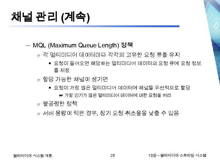 채널 관리 (계속) – MQL (Maximum Queue Length) 정책 » 각 멀티미디어 데이터마다 각각의