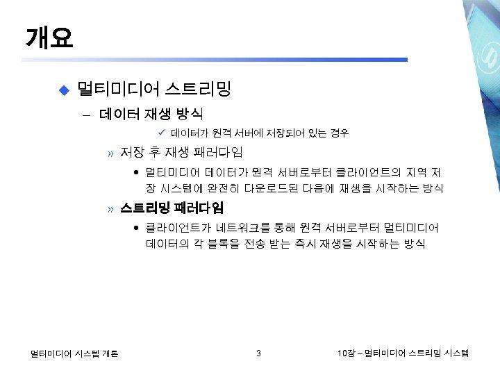 개요 u 멀티미디어 스트리밍 – 데이터 재생 방식 데이터가 원격 서버에 저장되어 있는 경우