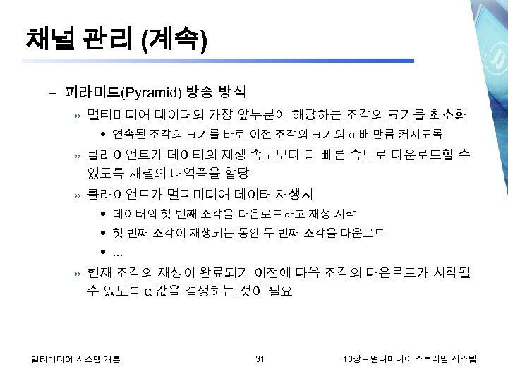 채널 관리 (계속) – 피라미드(Pyramid) 방송 방식 » 멀티미디어 데이터의 가장 앞부분에 해당하는 조각의