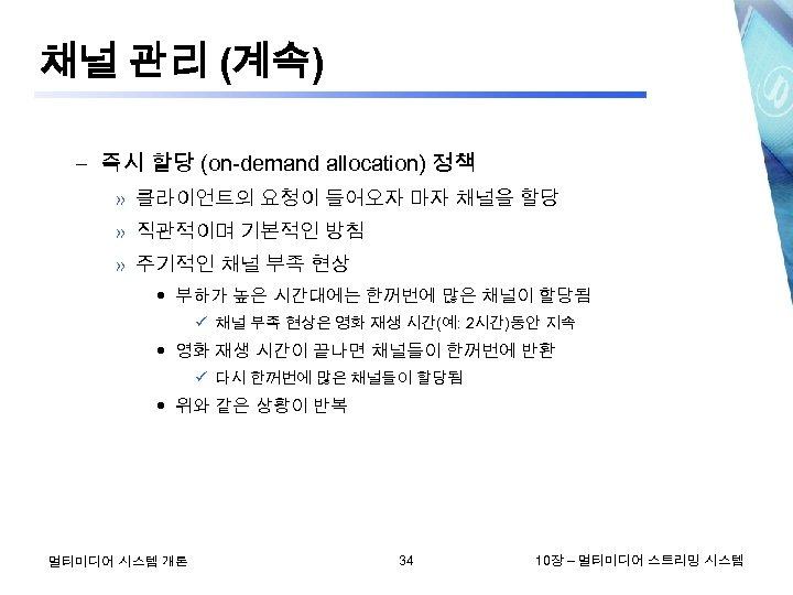 채널 관리 (계속) – 즉시 할당 (on-demand allocation) 정책 » 클라이언트의 요청이 들어오자 마자