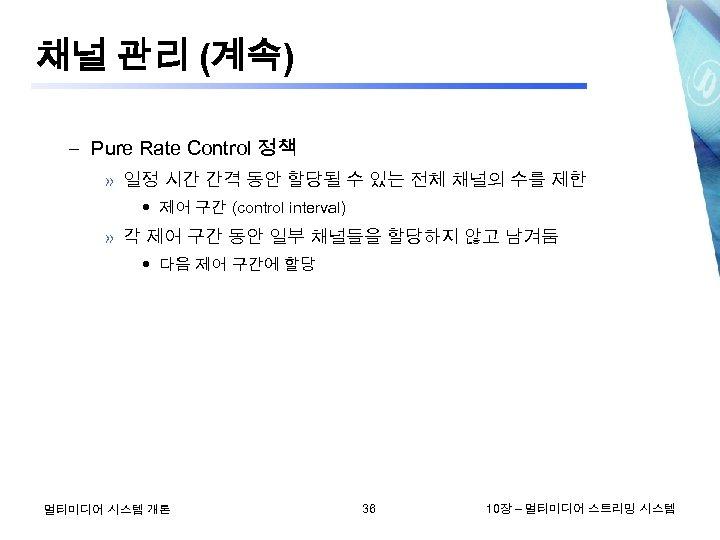 채널 관리 (계속) – Pure Rate Control 정책 » 일정 시간 간격 동안 할당될