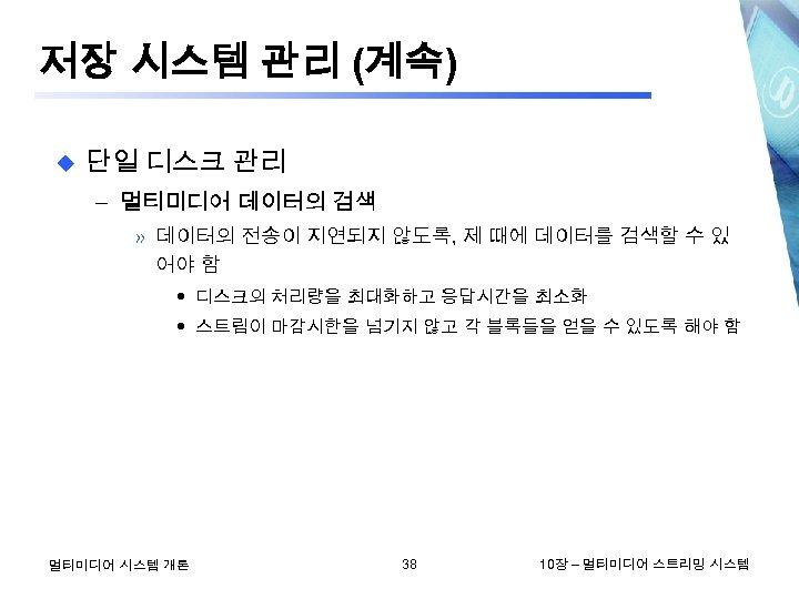 저장 시스템 관리 (계속) u 단일 디스크 관리 – 멀티미디어 데이터의 검색 » 데이터의