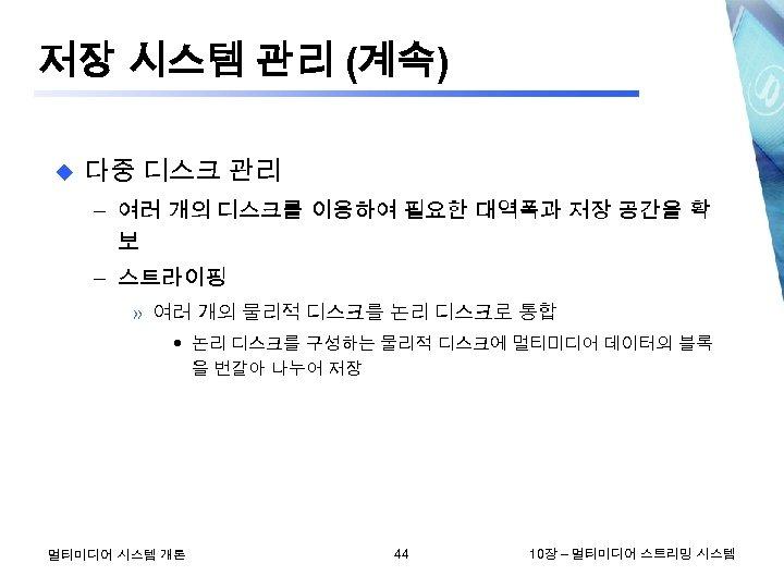 저장 시스템 관리 (계속) u 다중 디스크 관리 – 여러 개의 디스크를 이용하여 필요한