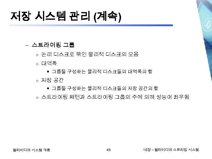 저장 시스템 관리 (계속) – 스트라이핑 그룹 » 논리 디스크로 묶인 물리적 디스크의 모음