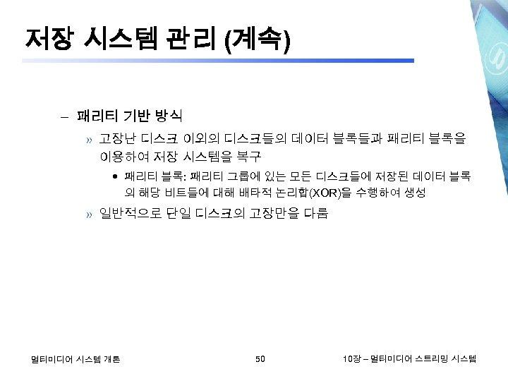 저장 시스템 관리 (계속) – 패리티 기반 방식 » 고장난 디스크 이외의 디스크들의 데이터