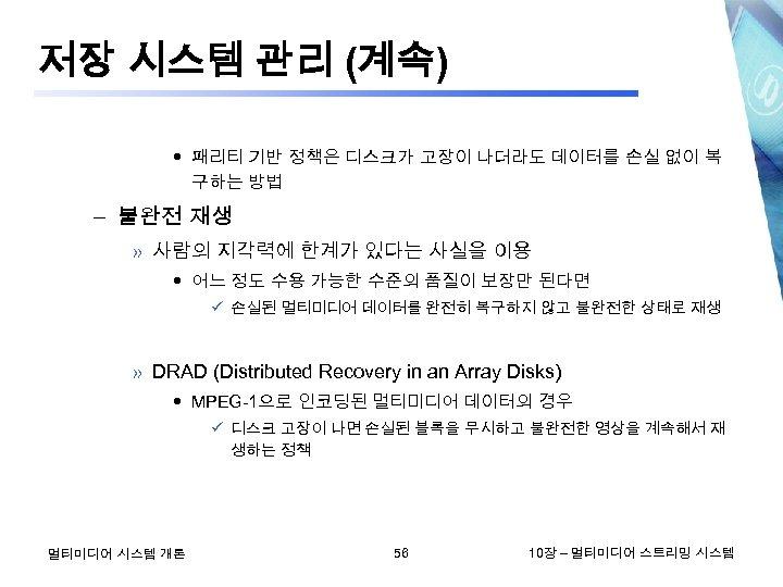 저장 시스템 관리 (계속) 패리티 기반 정책은 디스크가 고장이 나더라도 데이터를 손실 없이 복