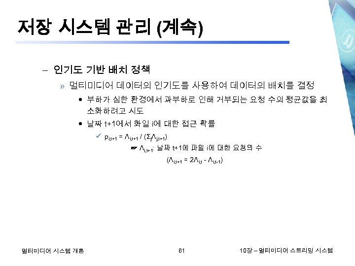 저장 시스템 관리 (계속) – 인기도 기반 배치 정책 » 멀티미디어 데이터의 인기도를 사용하여