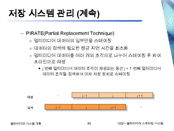 저장 시스템 관리 (계속) – PIRATE(Partial Replacement Technique) » 멀티미디어 데이터의 일부만을 스테이징 »