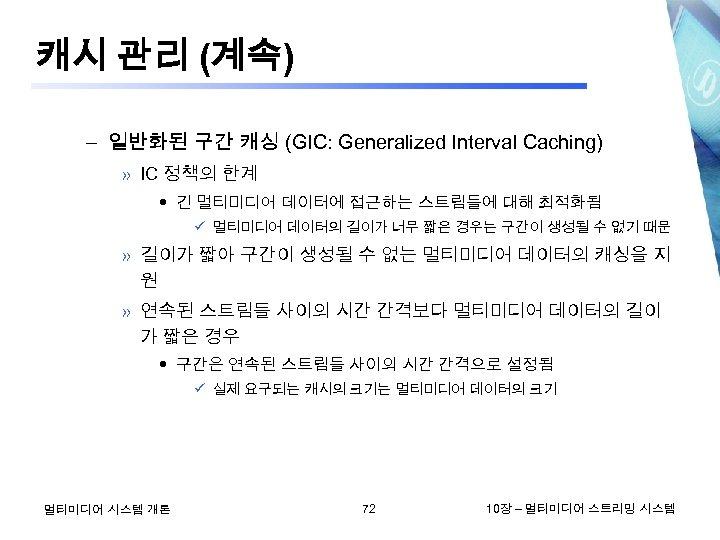 캐시 관리 (계속) – 일반화된 구간 캐싱 (GIC: Generalized Interval Caching) » IC 정책의