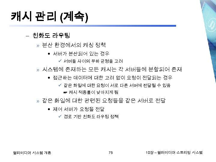 캐시 관리 (계속) – 친화도 라우팅 » 분산 환경에서의 캐싱 정책 서버가 분산되어 있는