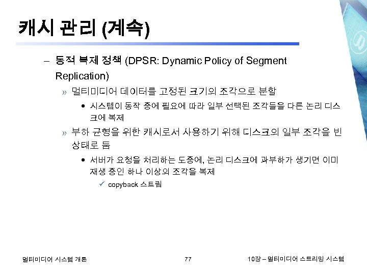 캐시 관리 (계속) – 동적 복제 정책 (DPSR: Dynamic Policy of Segment Replication) »