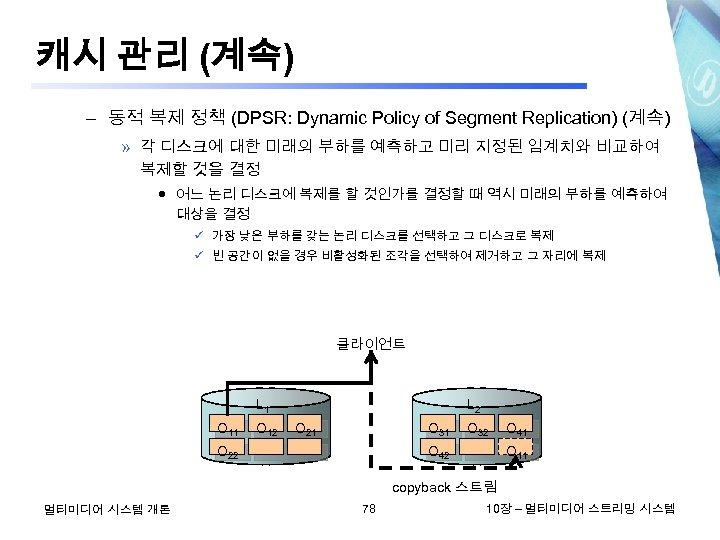 캐시 관리 (계속) – 동적 복제 정책 (DPSR: Dynamic Policy of Segment Replication) (계속)