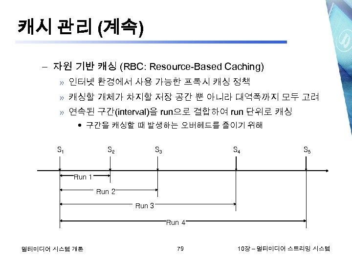 캐시 관리 (계속) – 자원 기반 캐싱 (RBC: Resource-Based Caching) » 인터넷 환경에서 사용