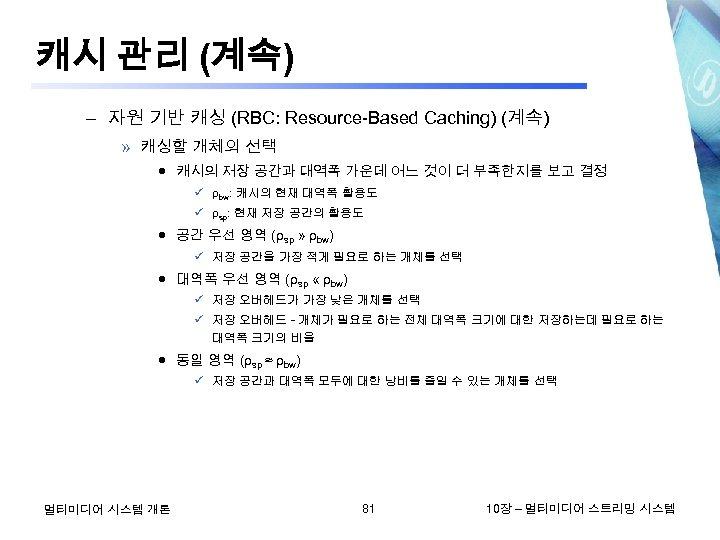 캐시 관리 (계속) – 자원 기반 캐싱 (RBC: Resource-Based Caching) (계속) » 캐싱할 개체의