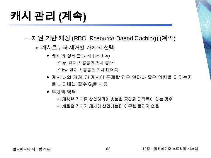 캐시 관리 (계속) – 자원 기반 캐싱 (RBC: Resource-Based Caching) (계속) » 캐시로부터 제거할